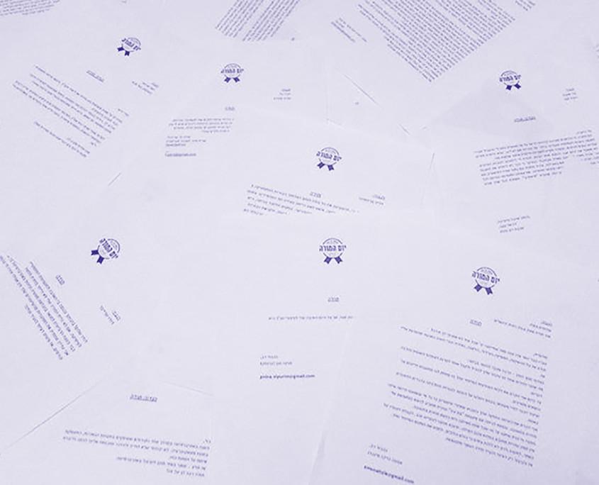 5_מכתב_פרידה